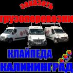 Грузоперевозки Клайпеда - Калининград