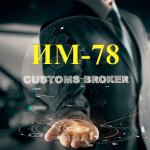 ИМ 78 Подача таможенной декларации - Таможенная процедура свободной таможенной зоны