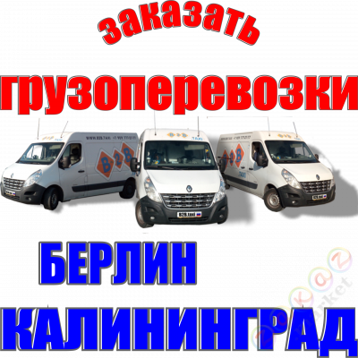 Грузоперевозки Берлин - Калининград