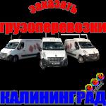 Грузоперевозки Калининград