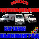 Грузоперевозки Варшава - Калининград