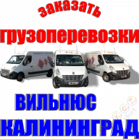 ✔️ Заказать =➤Грузоперевозку из Вильнюса в Калининград.  Грузовое такси.  Доставка товаров Икея Ikea.