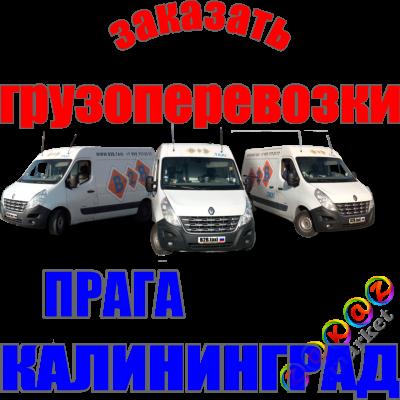 Грузоперевозки Прага - Калининград
