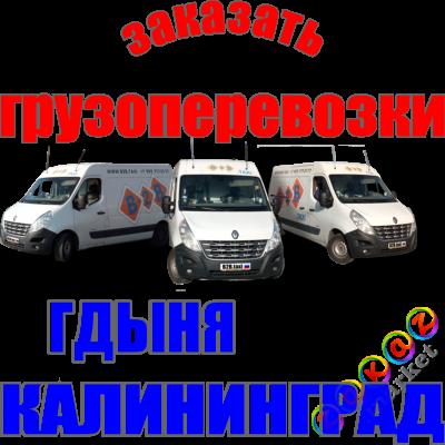 Грузоперевозки  Гдыня -  Калининград