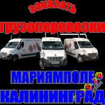 Грузоперевозки Мариямполе - Калининград