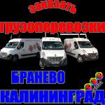 Грузоперевозки Бранево - Калининград