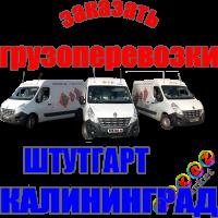Заказать ☎️ +7(909)777-27-77 =➤ Грузоперевозки из Штутгарта в Калининград. Грузовое такси.