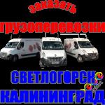 Грузоперевозки  Калининград -  Светлогорск