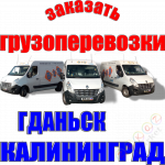 Грузоперевозки Гданьск -  Калининград