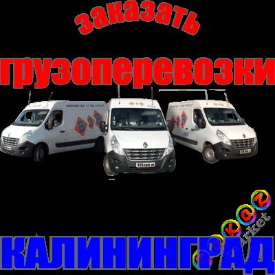 Грузоперевозка из строительных магазинов Калининграда:  Бауцентр, Леруа Мерлен