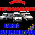 Грузоперевозки Каунас - Калининград