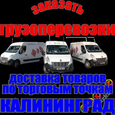 Доставка товаров по торговым точкам, Грузоперевозки Калининград