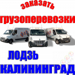 Грузоперевозки  Лодзь -  Калининград