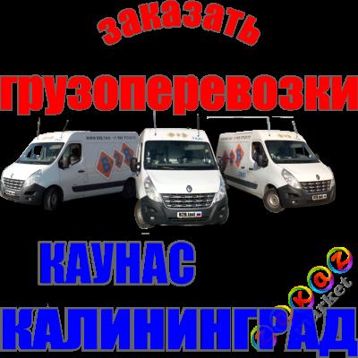 ✔️ Заказать =➤Грузоперевозку из Каунаса в Калининград.   Грузовое такси.  Доставка товаров Икея Ikea.