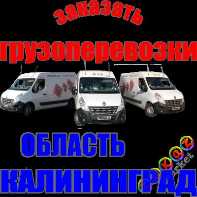 Грузоперевозки по Калининградской области.