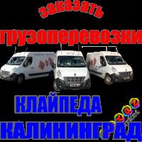 ✔️ Заказать =➤Грузоперевозку из  Клайпеды в Калининград,   Грузовое такси.  Доставка товаров Икея Ikea.