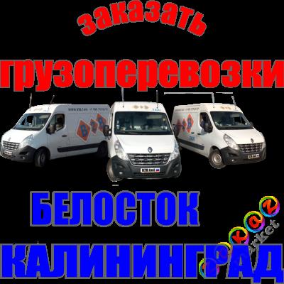 Грузоперевозки Белосток -  Калининград