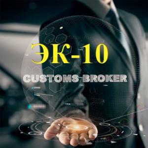 ЭК 10 Подача таможенной декларации - Таможенная процедура экспорта