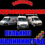 Грузоперевозки Вильнюс - Калининград