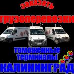 Доставка грузов c таможенного терминала, СВХ  Калининград