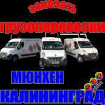 Грузоперевозки Мюнхен - Калининград