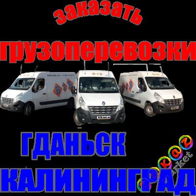 ✔️ Заказать =➤Грузоперевозку из Гданьска в Калининград.   Грузовое такси.  Доставка товаров Икея Ikea.