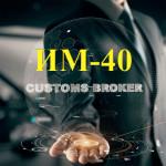 ИМ 40 Подача таможенной декларации - Выпуск товаров для внутреннего потребления