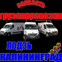 ✔️ Заказать =➤Грузоперевозку из Лодзя в Калининград  Грузовое такси